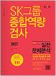 [교재] 에듀스 SK 종합역량검사 실전문제분석